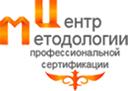 Центр Методологии Профессиональной Сертификации