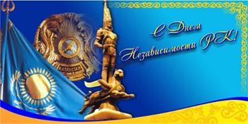 Поздравляем с Праздником - Днем Независимости Казахстана!