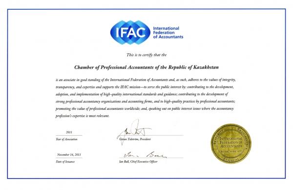 Действительный член международной федерации бухгалтеров